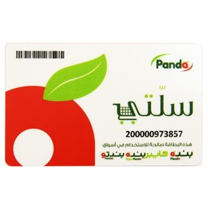 بطاقة شرائية من بندة - 100 ريال