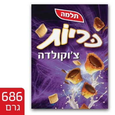 כריות צ'וקולדה דגנים במילוי קרם בטעם שוקולד תלמה 686 גרם -