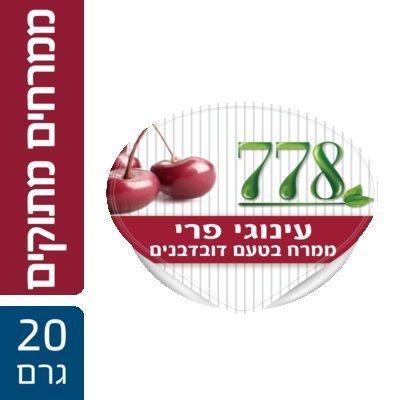 עינוגי פרי מחית דובדבנים 778 -
