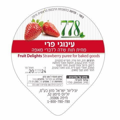 עינוגי פרי ממרח בטעם תות שדה 778 מנות אישיות 20 גרם -