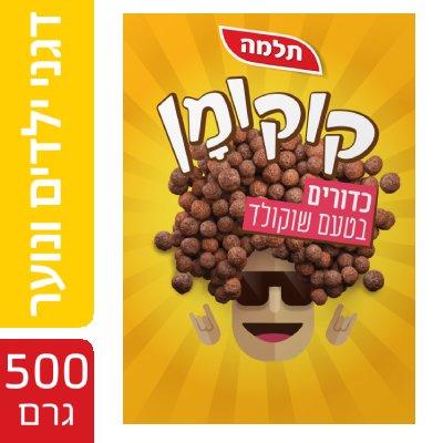 קוקומן כדורים בטעם שוקולד תלמה 500 גרם -