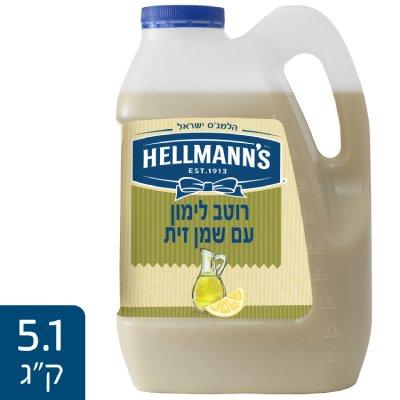 """רוטב לימון ושמן זית כשל""""פ הלמנ'ס מיכל 5.1 ק""""ג -"""