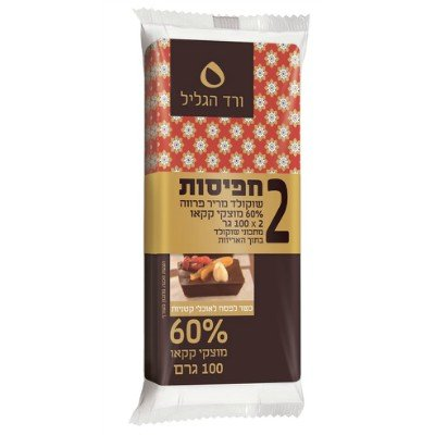 שוקולד מריר 60% מוצקי שוקולד ורד הגליל 2*100 גרם -