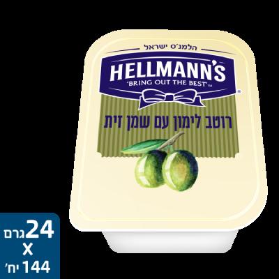 רוטב לימון עם שמן זית הלמנ'ס גביעונים 24 גרם