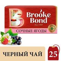 BROOKE BOND черный чай в пакетиках Сочные ягоды (25шт)