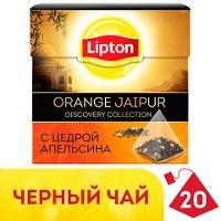 LIPTON Discovery Collection черный чай в пирамидках Orange Jaipur (20шт)