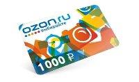 OZON Подарочный сертификат 1000 руб.