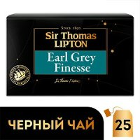 SIR THOMAS LIPTON черный чай в сашетах Earl Grey Finesse (25шт)