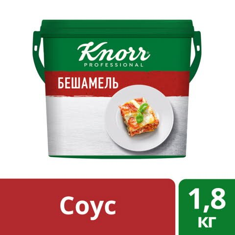 KNORR PROFESSIONAL Соус Бешамель Сухая смесь (1,8 кг) - Классический белый соус с традиционным вкусом, идеально гладкой текстурой и стабильным результатом.