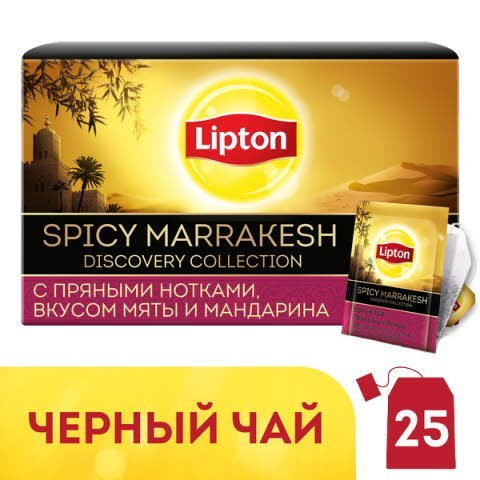 Lipton Spicy Marrakesh черный чай в индивидуальных конвертах, 25 шт
