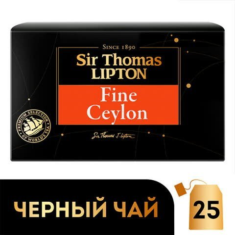 SIR THOMAS LIPTON черный чай в сашетах Fine Ceylon (25шт) -