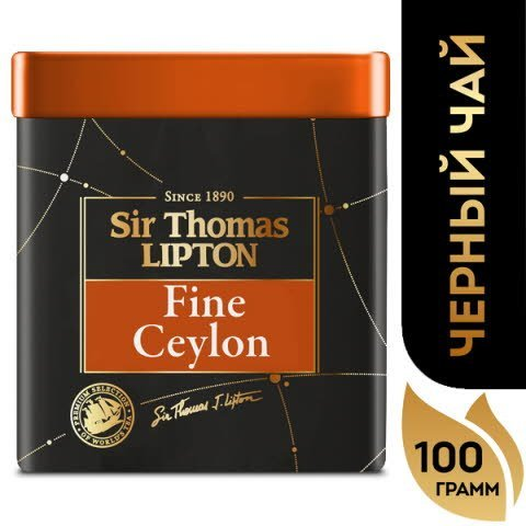 Sir Thomas Lipton Fine Ceylon крепкий черный крупнолистовой чай, 100 гр