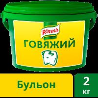 KNORR Бульон говяжий Сухая смесь (2кг)