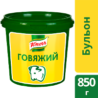 KNORR Бульон говяжий Сухая смесь (850г)