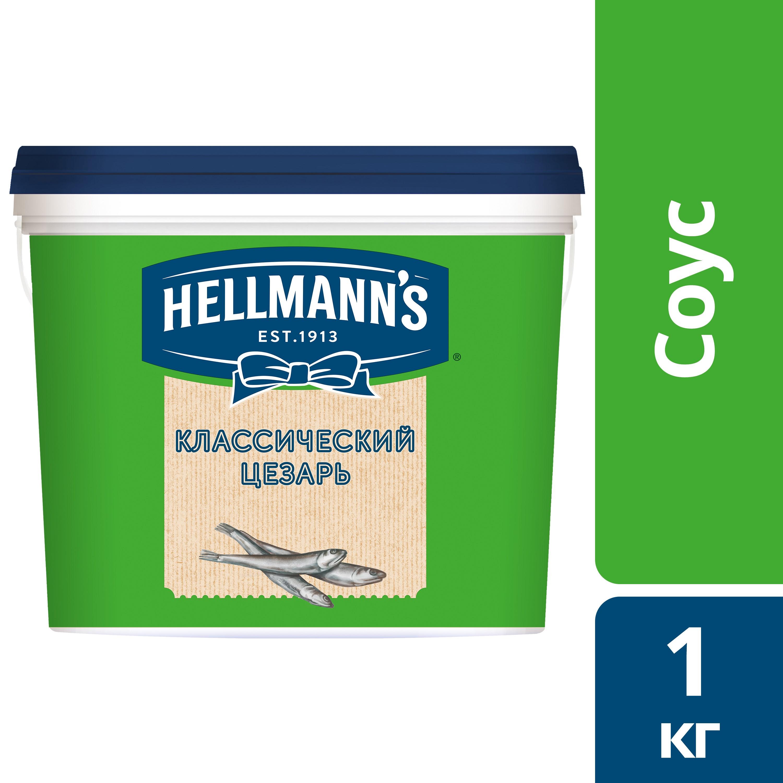 HELLMANN'S СОУС КЛАССИЧЕСКИЙ ЦЕЗАРЬ (1 кг) - Соус Hellmann's Классический Цезарь придаст яркий вкус разнообразным салатам, сэндвичам, бургерам, станет отличным дип-соусом для горячих блюд и закусок.