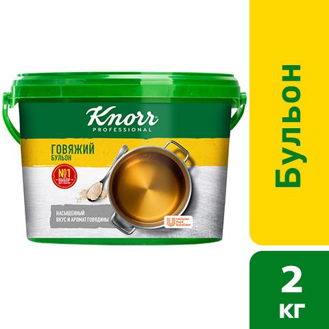 KNORR Бульон Говяжий Сухая смесь (2 кг) - Бульоны KNORR придадут Вашим блюдам насыщенный вкус и аромат.