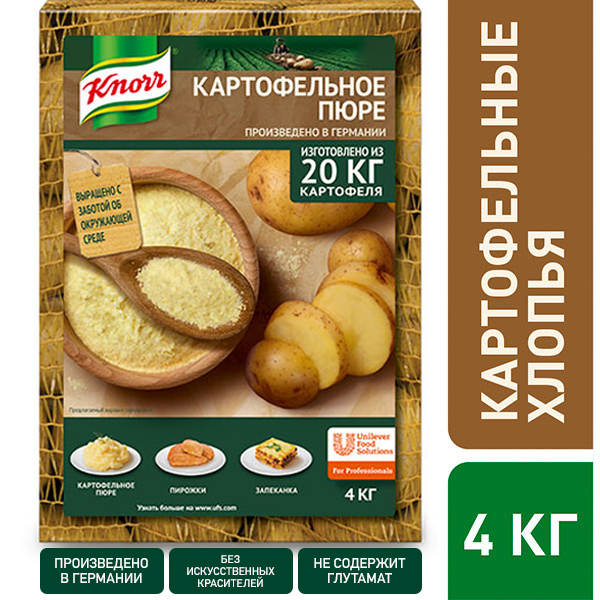 KNORR Картофельные хлопья (4кг) - Натуральные картофельные хлопья Knorr — многофункциональный ингредиент для приготовления картофельных блюд.