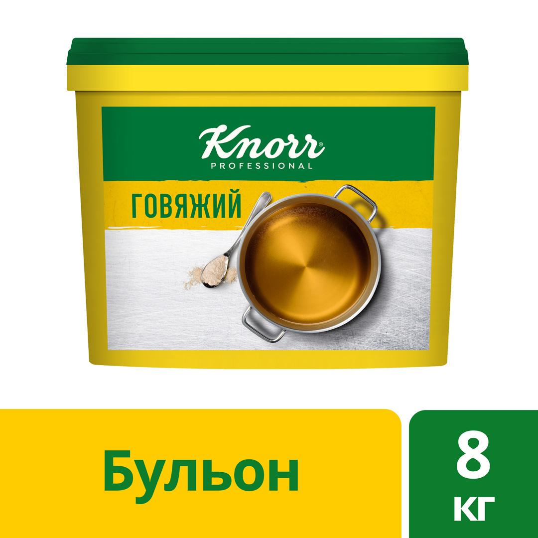 KNORR PROFESSIONAL Бульон Говяжий Сухая смесь (8 кг)
