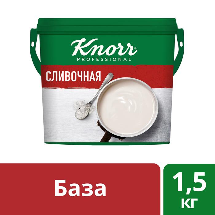 KNORR PROFESSIONAL Сливочная база для супов, соусов и основных блюд. Сухая смесь (1,5 кг) - Создана шефами для шефов