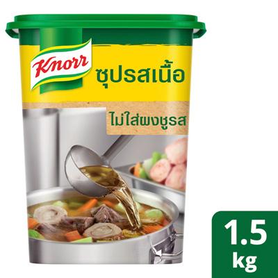 ซุปรสเนื้อ สูตรไม่ใส่ผงชูรส ตราคนอร์ 1.5 กก - เหมาะสำหรับการทำเป็นซุป น้ำสต๊อก ซอส และสตูว์