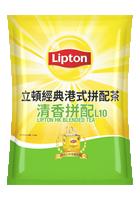 立頓經典港式拼配茶清香拼配L10 - 每一杯都品質穩定 才會獲得客人肯定