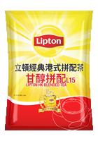 立頓經典港式拼配茶甘醇拼配L15 - 每一杯都品質穩定 才會獲得客人肯定