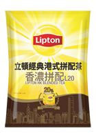 立頓經典港式拼配茶香濃拼配L20 - 每一杯都品質穩定 才會獲得客人肯定