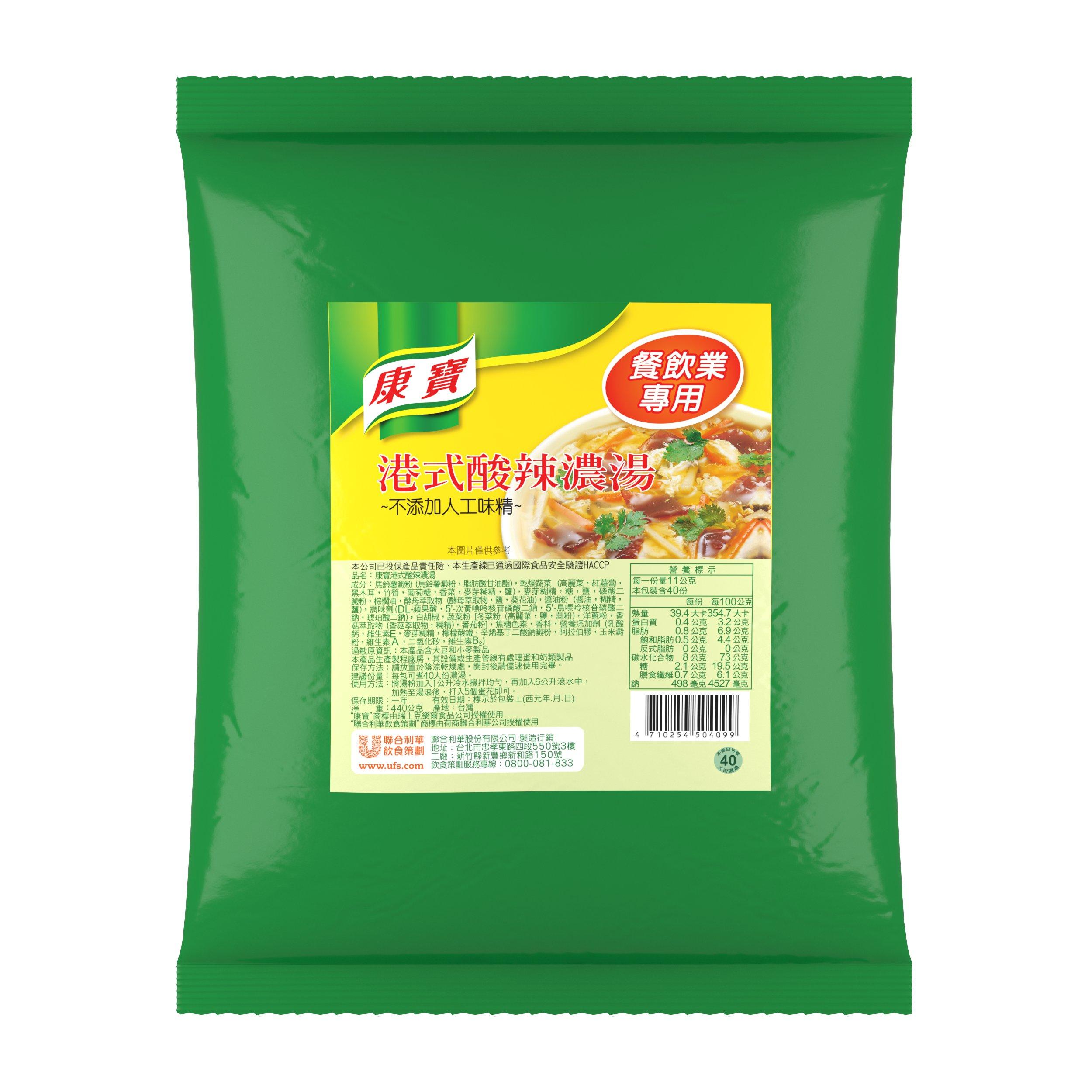 康寶港式酸辣濃湯 -