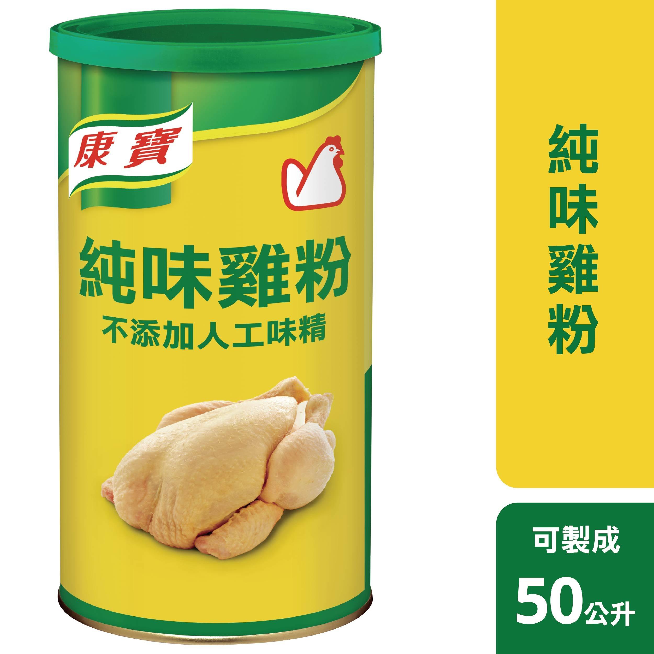 康寶純味雞粉