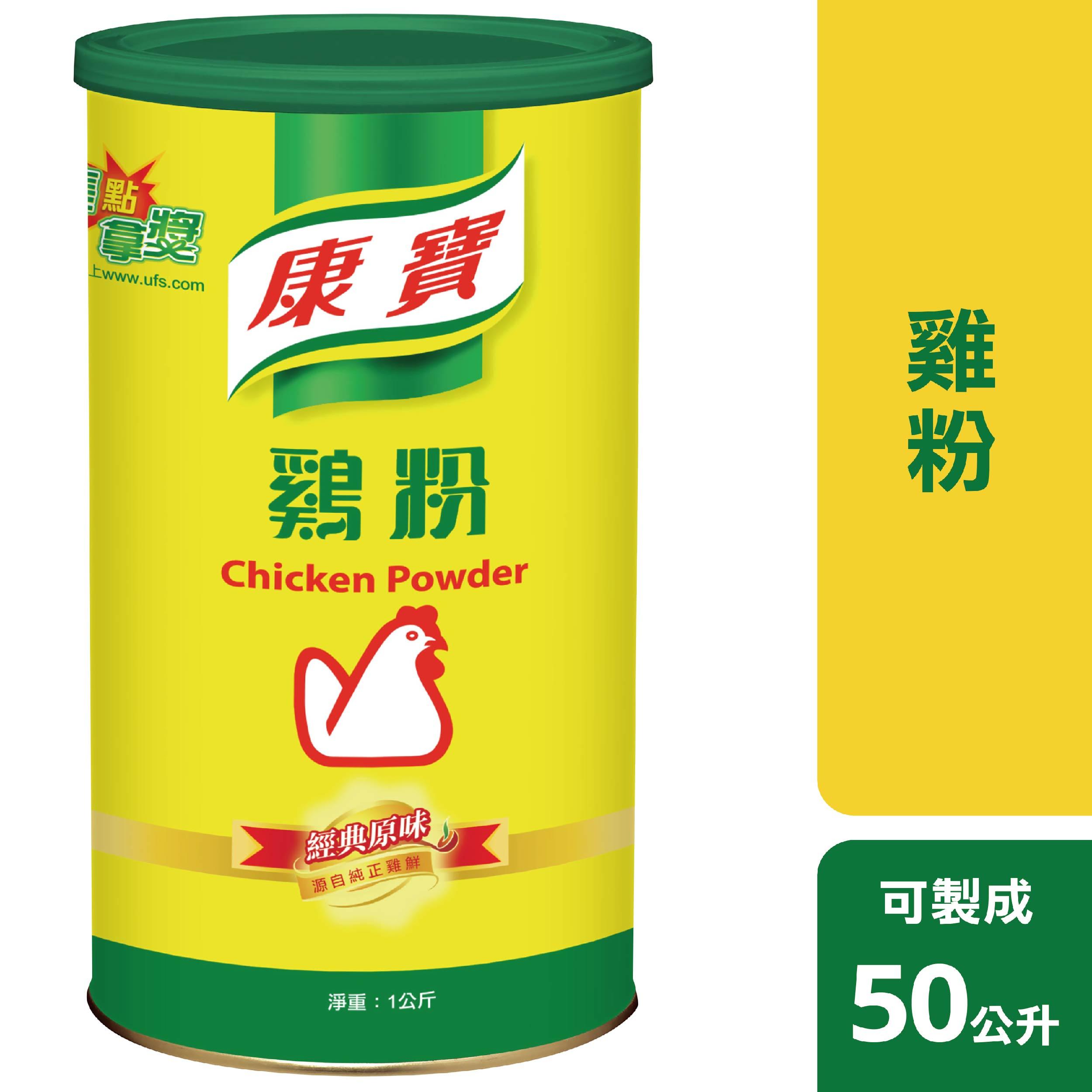 康寶雞粉 - 康寶雞粉,純正雞鮮,經典原味代代相傳